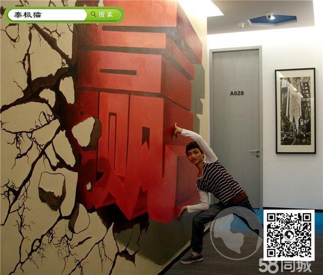 泰极猫墙体彩绘图片4