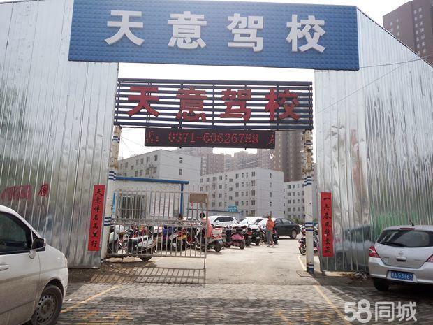 郑州飞机场驾校