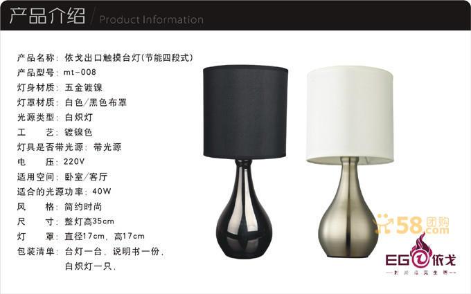 【包邮】仅66元,享原价198元的欧式大方装饰触摸台灯一盏!