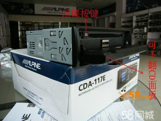 阿尔派cde-117车载cd播放机