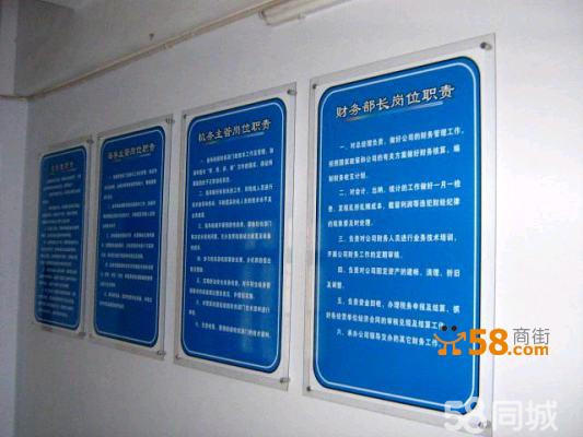 产品名称:  公司制度牌 规格:   按要求制作 材质:   亚克力,pvc图片