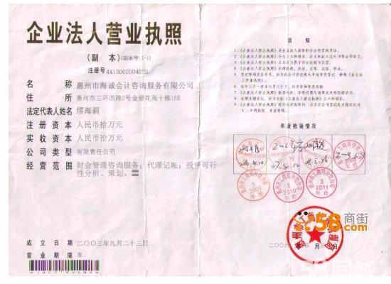惠州市2014工商年检_惠州商街  惠州 商务服务