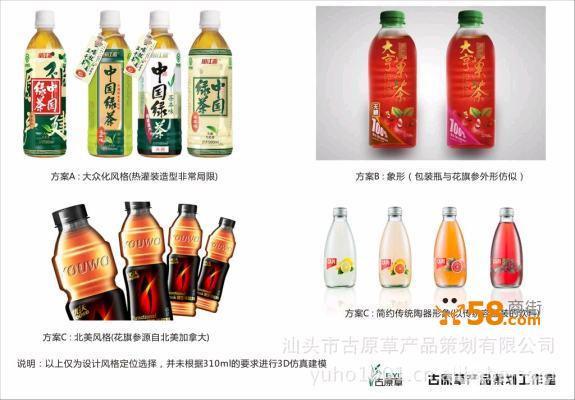 專業設計食品/飲料瓶包裝設計-外觀設計