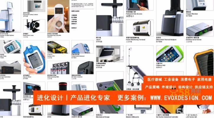北京进化设计 关于我们 进化设计-产品进化专家,成立于2009年,是一家以产品设计为核心的创意工作室,针对产品领域进行深度研究,成为北京最具专业水准的工业设计机构之一,致力于为客户提供从产品创意设计到产品工程设计以及供应链支持的产品开发服务。 我们可以为企业提供从产品策略、外观设计、结构设计到供应链支持的一站式的设计服务,在医疗设备、工业自动化、家电、消费电子等行业有所建树,深受广大合作伙伴好评,我们的合作伙伴包括三一重工、利仁电器、双杰电气、鱼跃医疗等国内一流企业。 我们的优势 (1)高水平的设计团队及