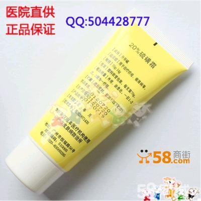 广州皮防所 硫磺霜 硫磺膏 硫软膏 用于疥疮-58