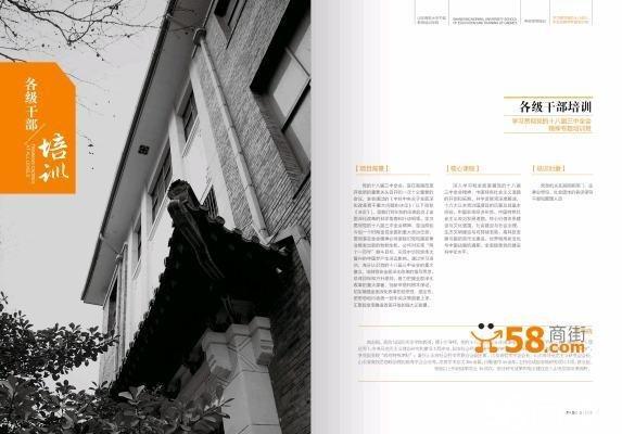 高端画册设计—58商家店铺