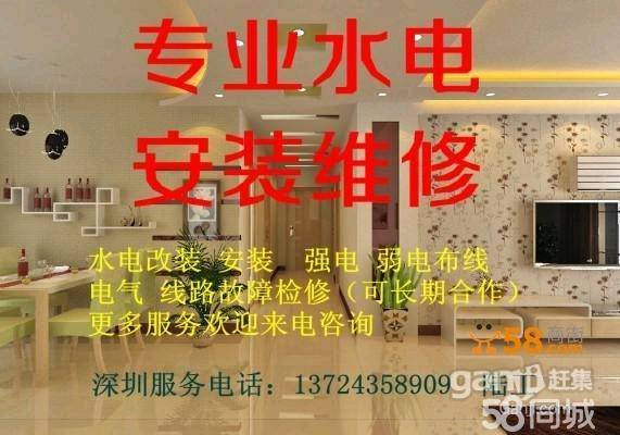 深圳专业电工上门维修安装服务