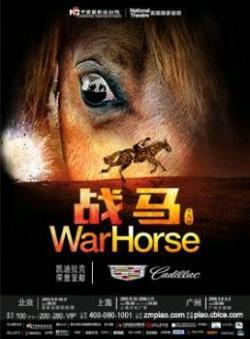 舞台剧《战马》中文版亚洲巡演-北京站