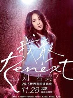 """刘若英""""Renext 我敢""""世界巡回演唱会北京站."""