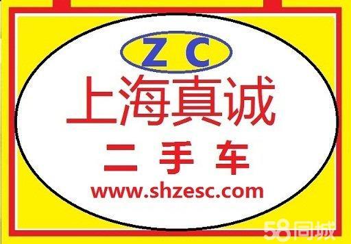 收藏店铺 上海二手车 快速选车  品牌 大众(8) 车系 桑塔纳志俊(4)