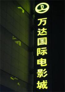 北京万达影城(天通苑店)6号厅